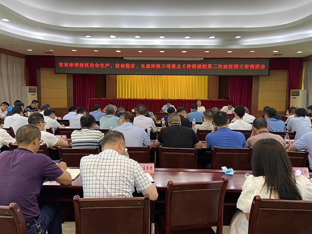 翠屏区召开安全生产、信访稳定、生态环保三项重点工作推进组第二次会议暨工作调度会