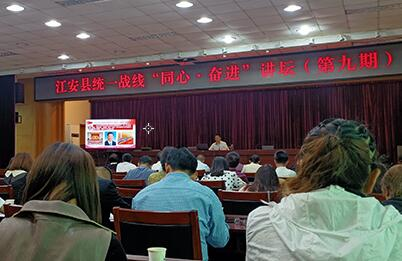江安县统一战线2021年工作推进会暨第二季度理论学习会召开