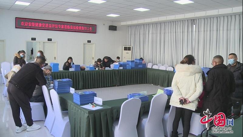 理县:健康促进县创建通过省级技术评估