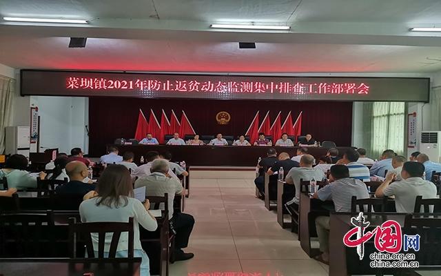 翠屏区菜坝镇召开2021年防止返贫动态监测和帮扶工作部署会