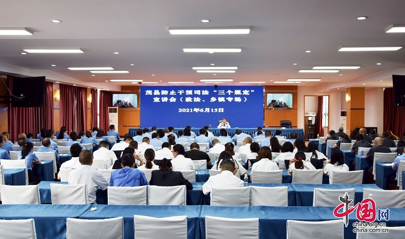 """茂县举行防止干预司法""""三个规定""""宣讲活动"""