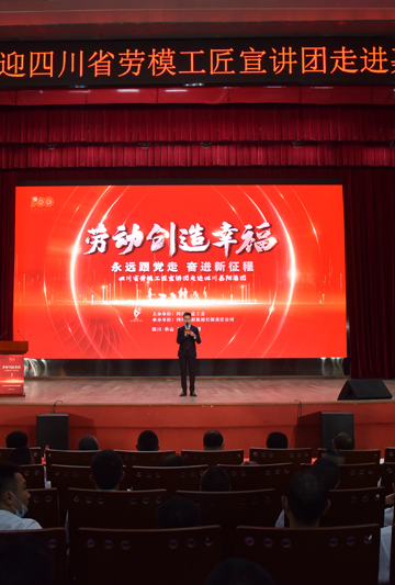 四川省劳模工匠宣讲团走进四川嘉阳集团
