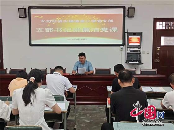绵阳市安州区清泉小学开展支部书记讲廉洁党课活动