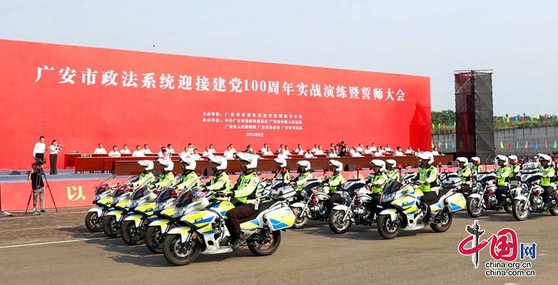 广安政法系统举行千人实战演练