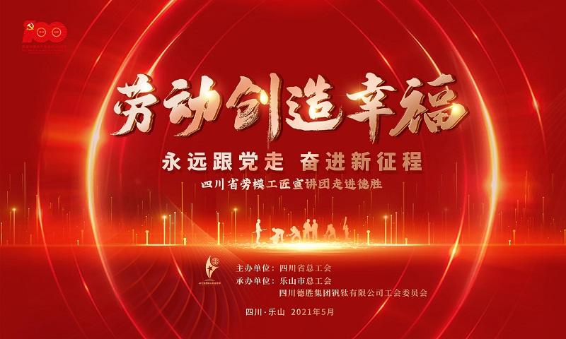 【回放】劳动创造幸福——四川省劳模工匠宣讲团走进德胜集团