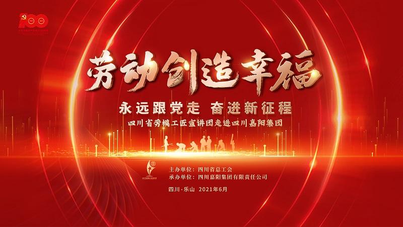 【回放】劳动创造幸福——四川省劳模工匠宣讲团走进嘉阳集团