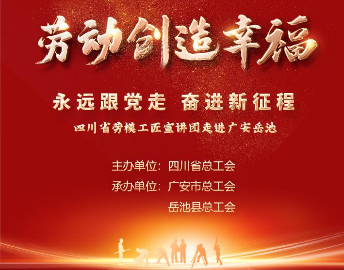 【回放】劳动创造幸福——四川省劳模工匠宣讲团走进广安岳池
