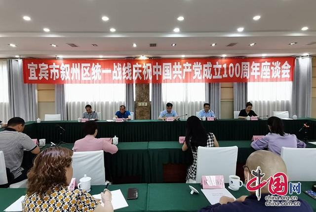 叙州区召开统一战线庆祝中国共产党成立100周年座谈会