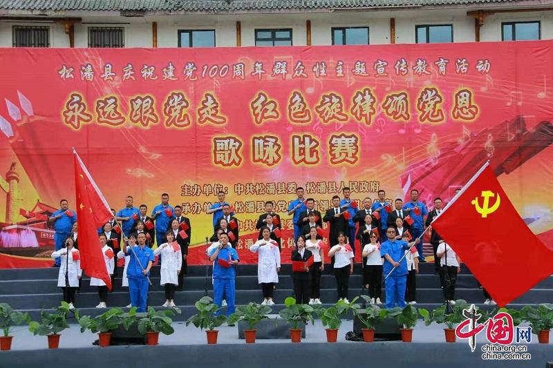 """松潘县举办""""永远跟党走 红色旋律颂党恩""""歌咏比赛"""