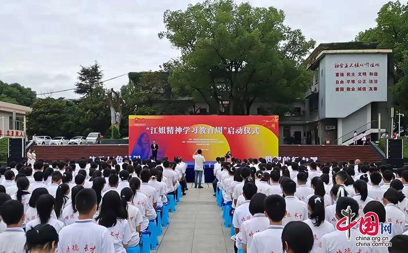 江姐精神永流传 自贡市江姐精神学习教育周系列活动正式启动