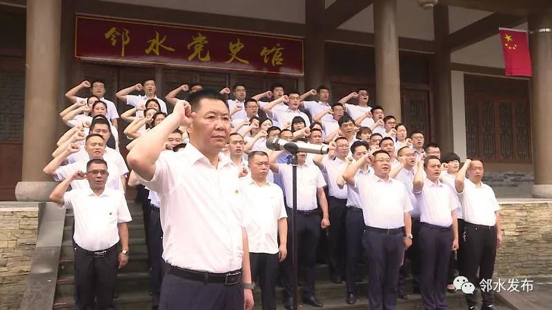 邻水县举行2021年党员县级领导重温入党誓词暨新发展党员代表入党宣誓活动