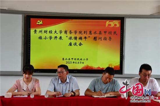 贵州财经大学商务学院开展下基层、访群众主题实践活动