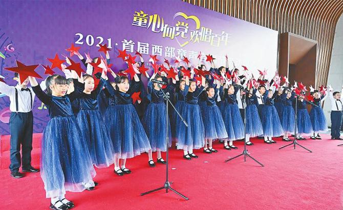 2021·首届西部童声合唱节启动 童心向党 欢唱百年