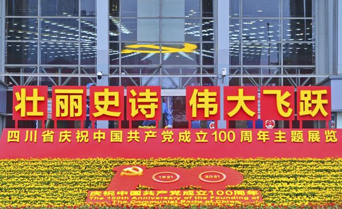 """""""壯麗史詩 偉大飛躍""""——四川省慶祝中國共産黨成立100週年主題展覽主體布展已完成"""