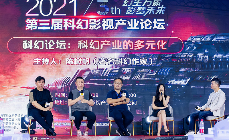 Chengdu gears up to bid for 2023 Worldcon