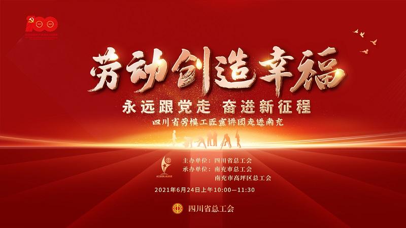 【回放】劳动创造幸福——四川省劳模工匠宣讲团走进南充