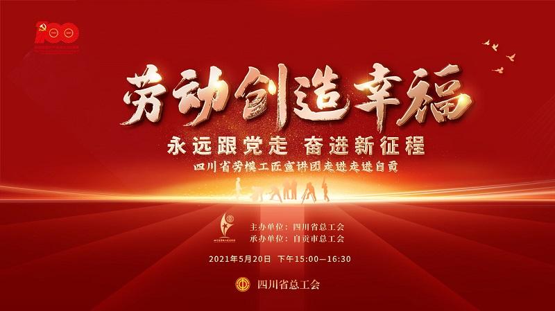 【回放】劳动创造幸福——四川省劳模工匠宣讲团走进自贡