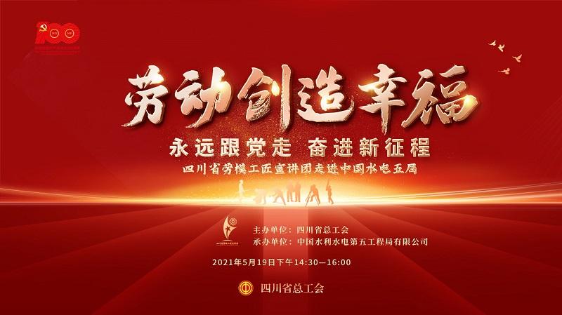 【回放】劳动创造幸福——四川省劳模工匠宣讲团走进水电五局
