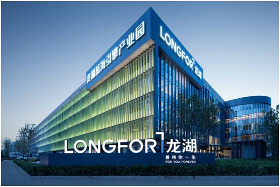 龙湖宣布组织升级,设新航道推动高效协同