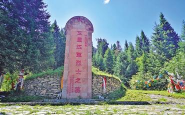 追寻四川红色印记|雅克夏雪山红军烈士墓