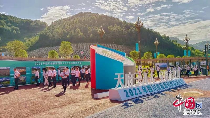 四川旅游景区建设最新成果、智慧景区前沿产品集中亮相曾家山