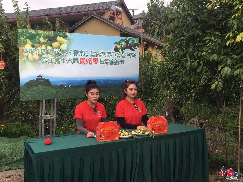四川罗江第十六届贵妃枣生态旅游节开幕