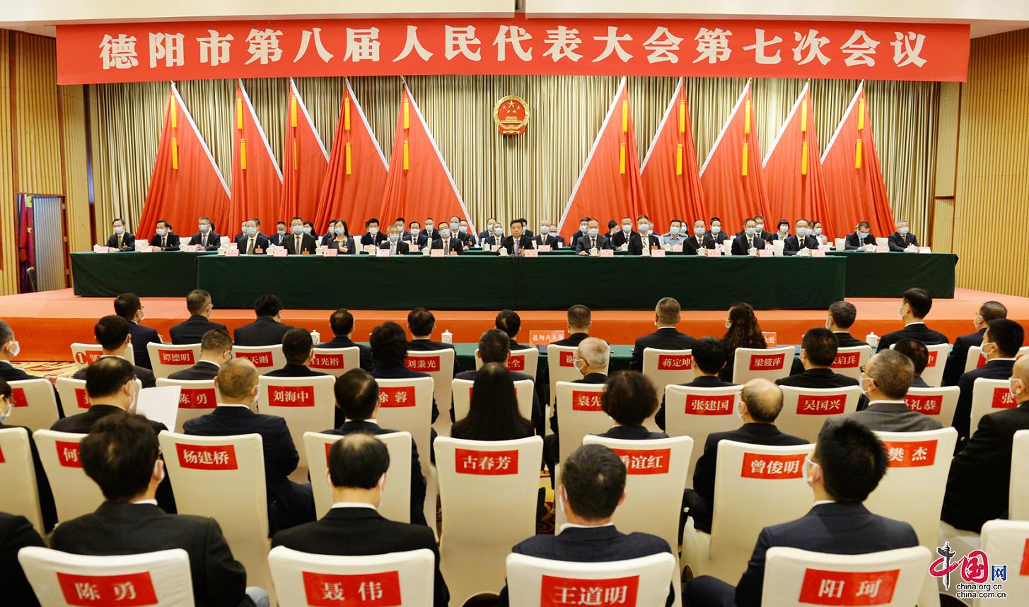 德阳市第八届人民代表大会第七次会议闭幕