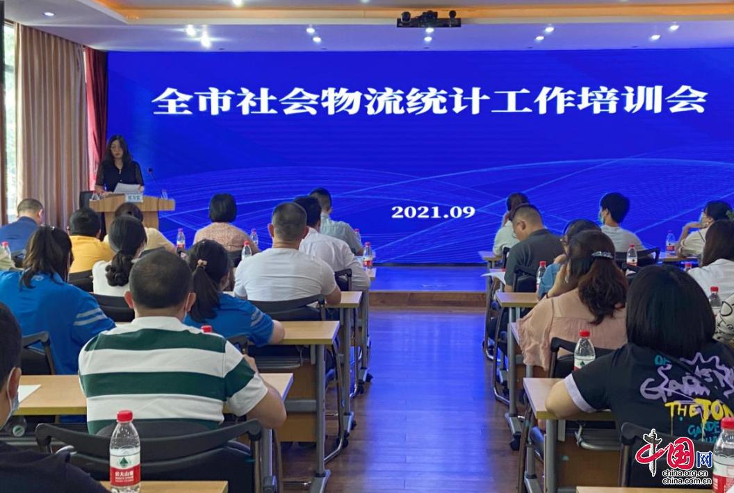 德阳市商务局召开全市社会物流统计培训会