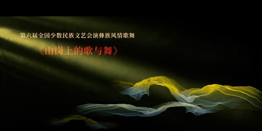 四川歌舞剧《山岗上的歌与舞》入选全国少数民族文艺会演网络展播