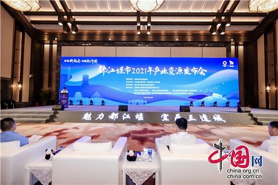 都江堰市2021年产业资源发布会成功举行