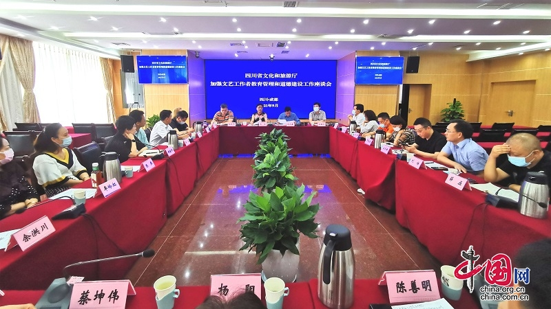 四川省文化和旅游厅召开加强文艺工作者教育管理和道德建设工作座谈会