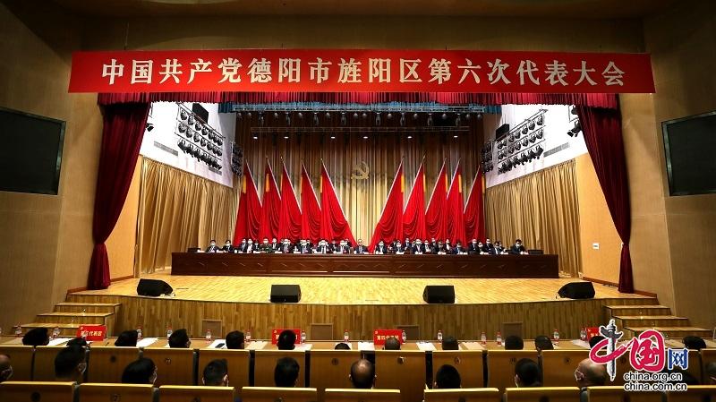 中国共产党德阳市旌阳区第六次代表大会胜利闭幕