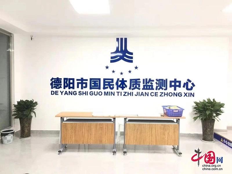 德阳市国民体质监测中心9月11日开放试运行