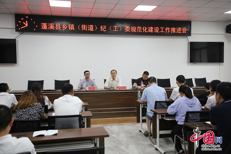 """蓬溪县乡镇纪委规范化建设 让基层监督有""""形""""更有""""效"""""""