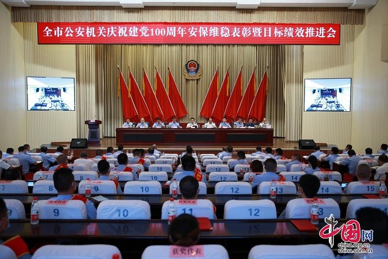 德阳公安表彰庆祝建党100周年安保先进集体和个人