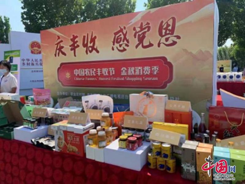 康定农特产品亮相中国农民丰收节 走出康定 走向全国