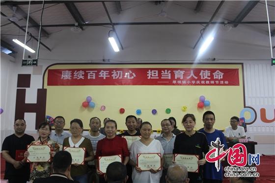 绵阳江油市厚坝镇小学开展庆祝教师节系列活动