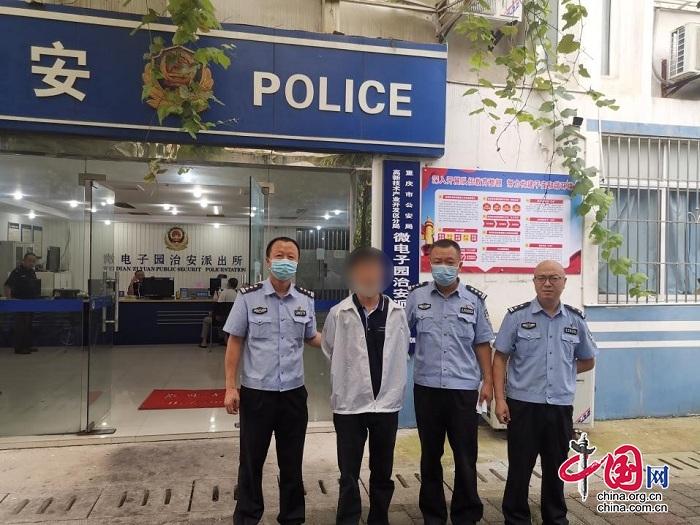 重庆高新公安仅用一日捉获十年逃犯