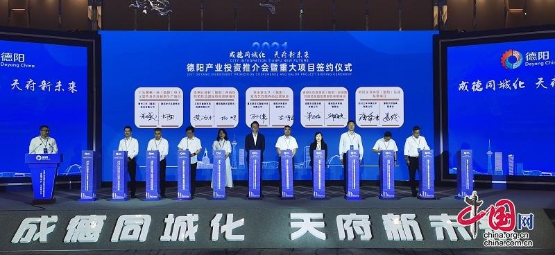 签约项目56个 德阳产业投资推介会暨重大项目签约仪式在成都举行