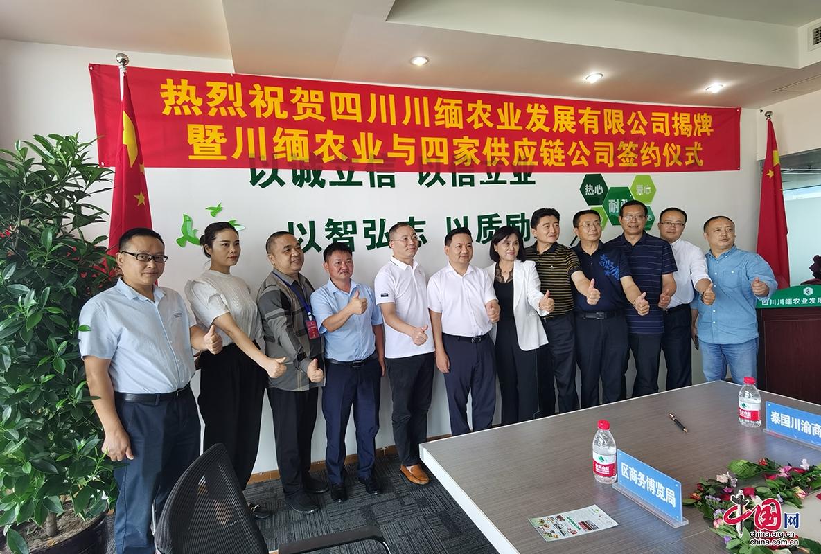 四川川缅农业发展有限公司揭牌仪式顺利举行