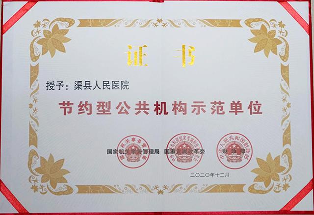 """渠县人民医院荣获""""国家级节约型公共机构示范单位""""荣誉称号"""