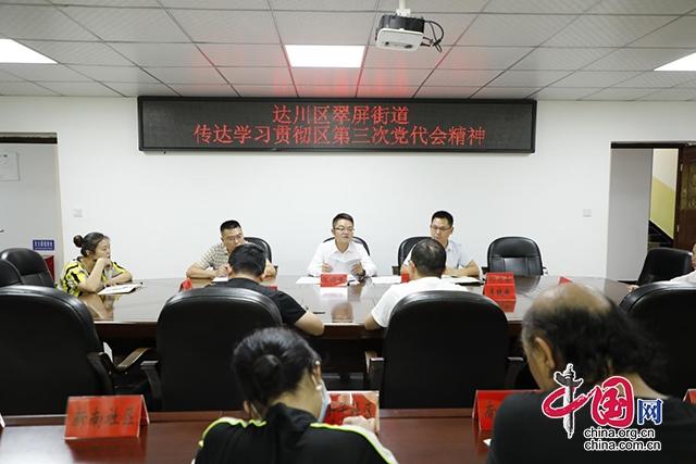 达川区翠屏街道传达学习贯彻区第三次党代会精神