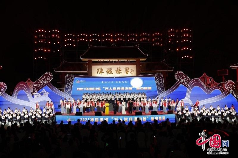 """2021年四川省""""万人赏月诵中秋""""集中展演在资阳市乐至县举行"""