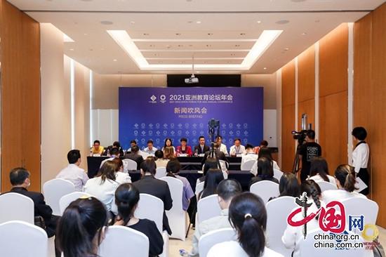 教育大咖汇聚成都!2021亚洲教育论坛年会9月18日启幕