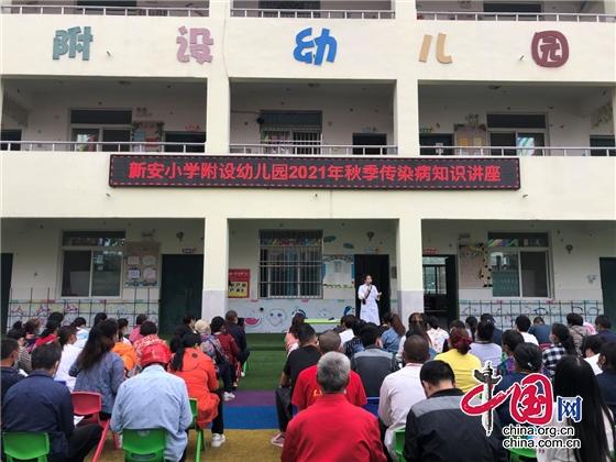 绵阳江油市新安镇中心小学附设幼儿园开展2021秋季传染病知识讲座