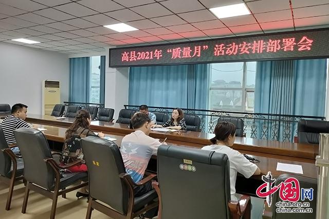"""高县召开2021年""""质量月""""活动安排部署会"""