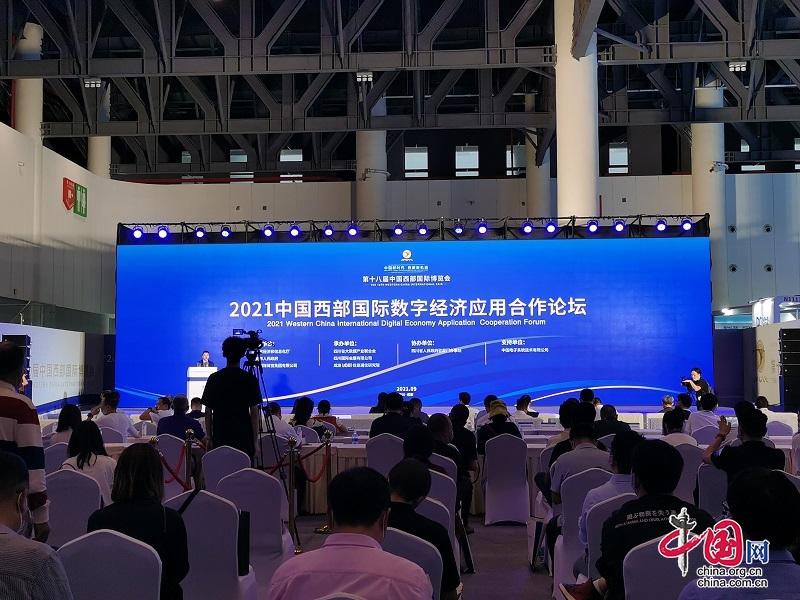 2021中国西部国际数字经济应用合作论坛17日在蓉举行