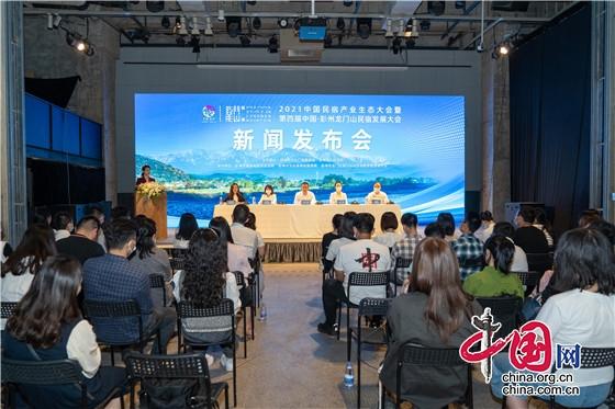 第四届中国·彭州龙门山民宿发展大会将于24日开幕