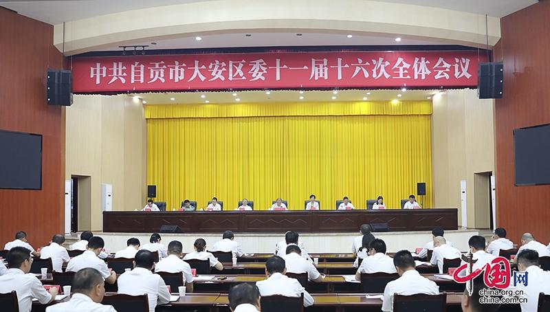 自贡市大安区召开第十一届委员会第十六次全体会议