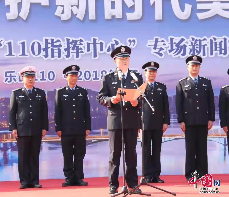 四川省乐山市民警李冰:戎马生涯过半百 一片冰心予嘉州
